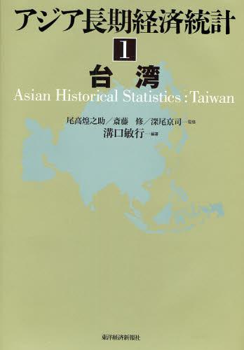 アジア長期経済統計 1