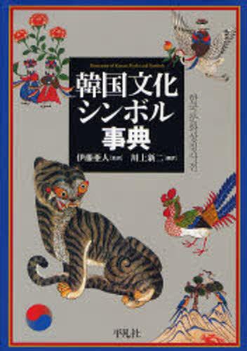 韓国文化シンボル事典