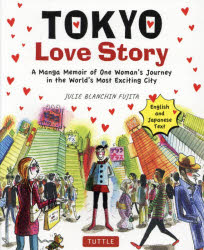 安全 TOKYO Love Story A 人気ブランド Manga Memoir of One World's City Journey Most Woman's the Exciting in
