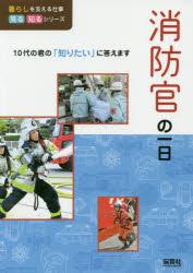 消防官の一日 数量は多 日本