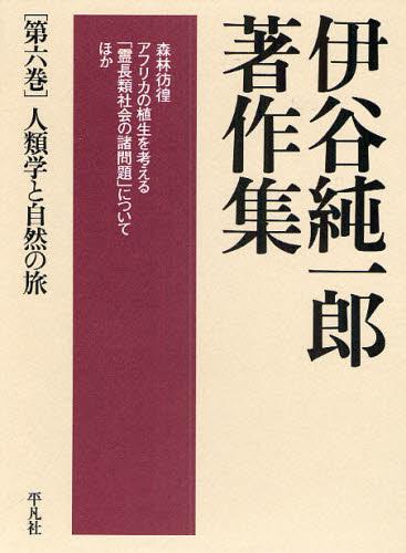 伊谷純一郎著作集 第6巻