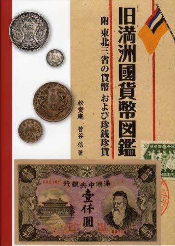 旧満洲國貨幣図鑑 附東北三省の貨幣および珍銭珍貨