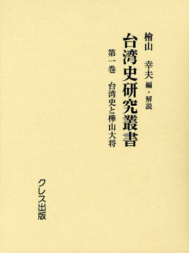 台湾史研究叢書 第1巻 復刻