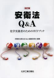 安衛法Q&A 化学実務者のためのガイドブック