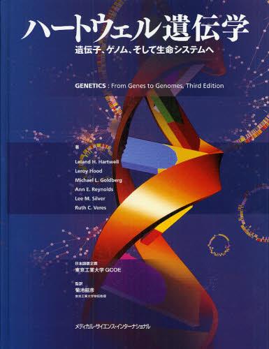 《送料無料》 ハートウェル遺伝学 遺伝子、ゲノム、そして生命システムへ 特装版