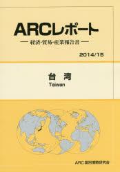 台湾 2014/15年版
