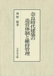 奈良時代建築の造営体制と維持管理