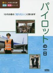 人気ショップが最安値挑戦 日本未発売 パイロットの一日