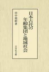 日本古代の年齢集団と地域社会