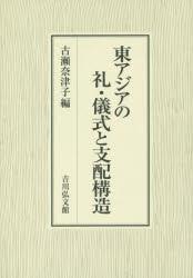 東アジアの礼・儀式と支配構造