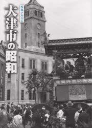 写真アルバム 大津市の昭和