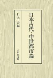 日本古代・中世都市論