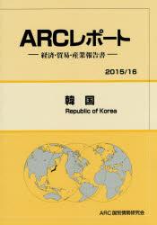 韓国 2015/16年版