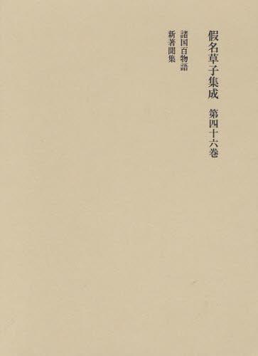 假名草子集成 第46巻