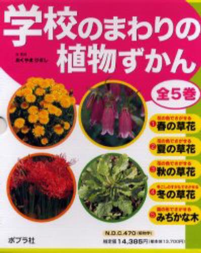 学校のまわりの植物ずかん 5巻セット