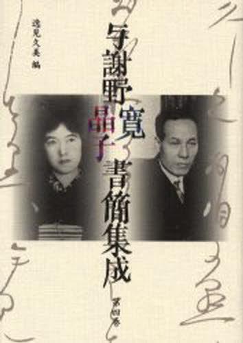与謝野寛晶子書簡集成 第4巻