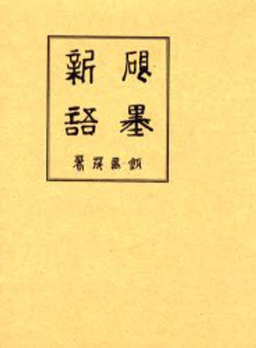 硯墨新語 復刻版