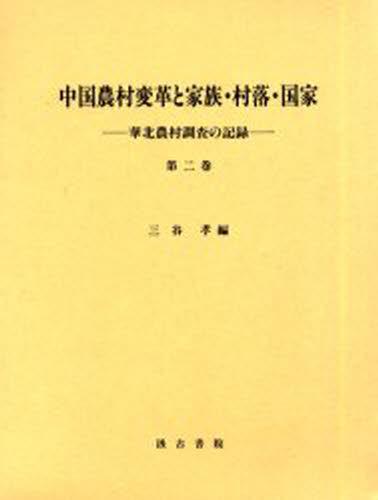中国農村変革と家族・村落・国家 華北農村調査の記録 第2巻