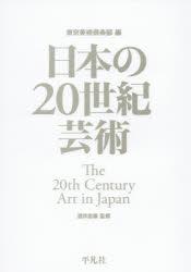 日本の20世紀芸術