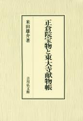 正倉院宝物と東大寺献物帳