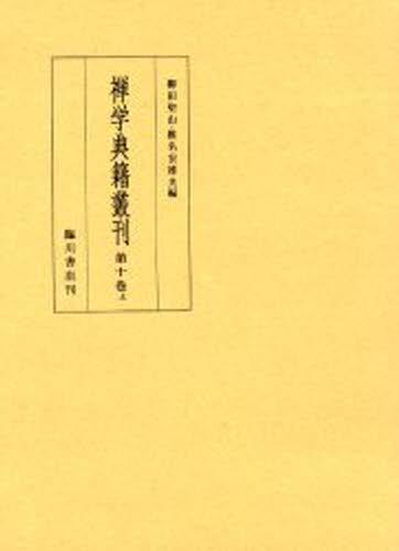 禅学典籍叢刊 第10巻上 影印