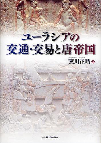 ユーラシアの交通・交易と唐帝国