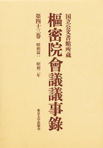 枢密院会議議事録 第43巻