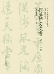 伊藤博文文書 第121巻 影印