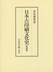 日本古印刷文化史 新装版