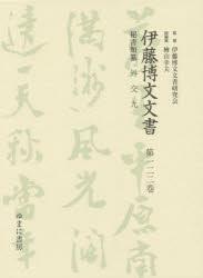 伊藤博文文書 第122巻 影印