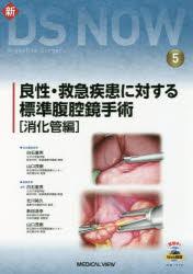 良性・救急疾患に対する標準腹腔鏡手術 消化管編