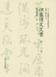 伊藤博文文書 第123巻 影印