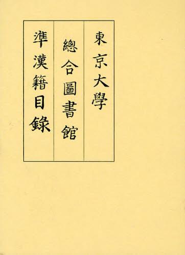 東京大学総合図書館準漢籍目録