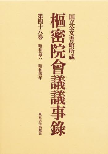 枢密院会議議事録 第48巻