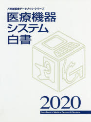 医療機器システム白書 2020