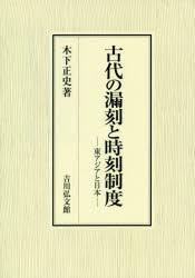 古代の漏刻と時刻制度 東アジアと日本