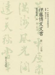 伊藤博文文書 第125巻 影印