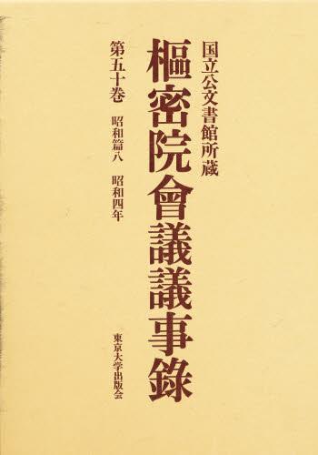 枢密院会議議事録 第50巻