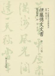 伊藤博文文書 第126巻 影印