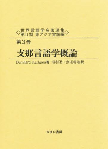 世界言語学名著選集 第2期東アジア言語編第3巻 復刻