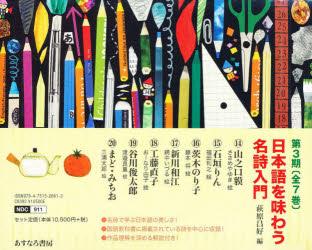 日本語を味わう名詩入門 第3期 7巻セット
