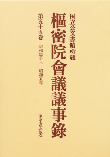 枢密院会議議事録 第55巻