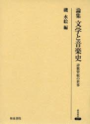 論集文学と音楽史 詩歌管絃の世界
