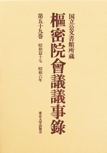 枢密院会議議事録 第59巻
