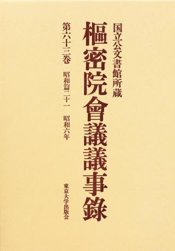 枢密院会議議事録 第63巻