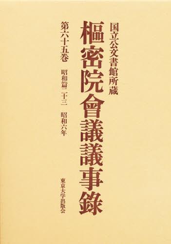枢密院会議議事録 第65巻