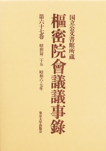 枢密院会議議事録 第67巻