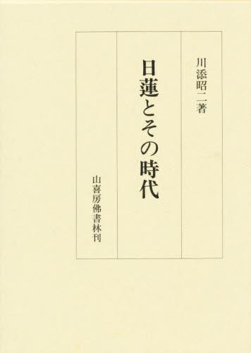 日蓮とその時代