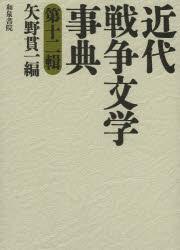 近代戦争文学事典 第12輯
