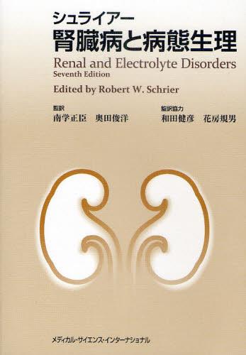 シュライアー腎臓病と病態生理